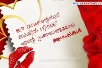 Valentines Day Greeting Card Messages Malayalam Malayalam Valentines Day S S Greetings