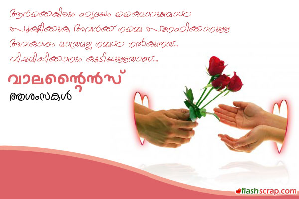 Valentines Day Greeting Card Messages Malayalam Valentines Day Pictures