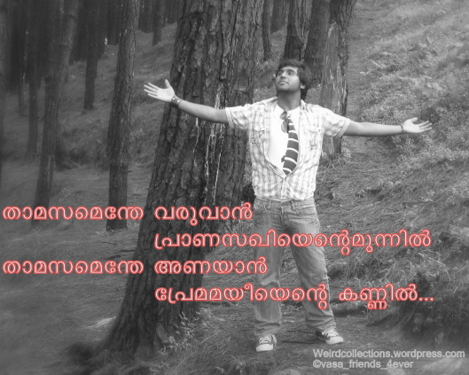 Valentines Day Love Quotes In Malayalam