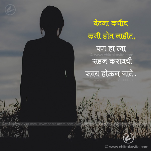 Marathi Sad Quotes
