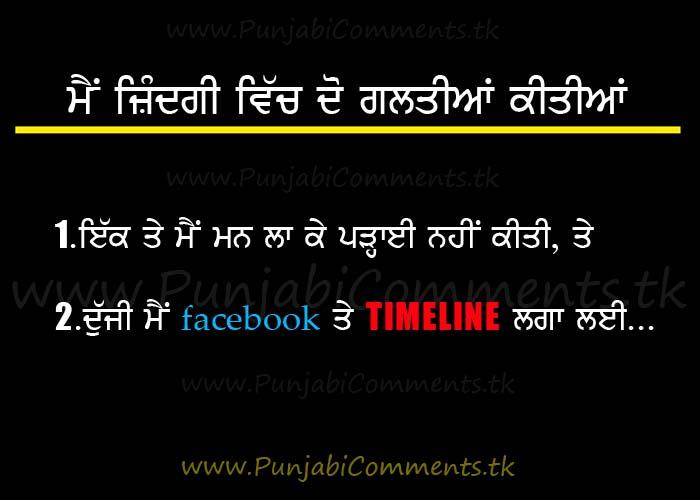 Very Funny Facebook Status In Punjabi