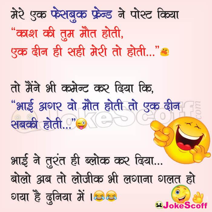 Funny And Sad Shayari Facebook Post Jokes In Hindi