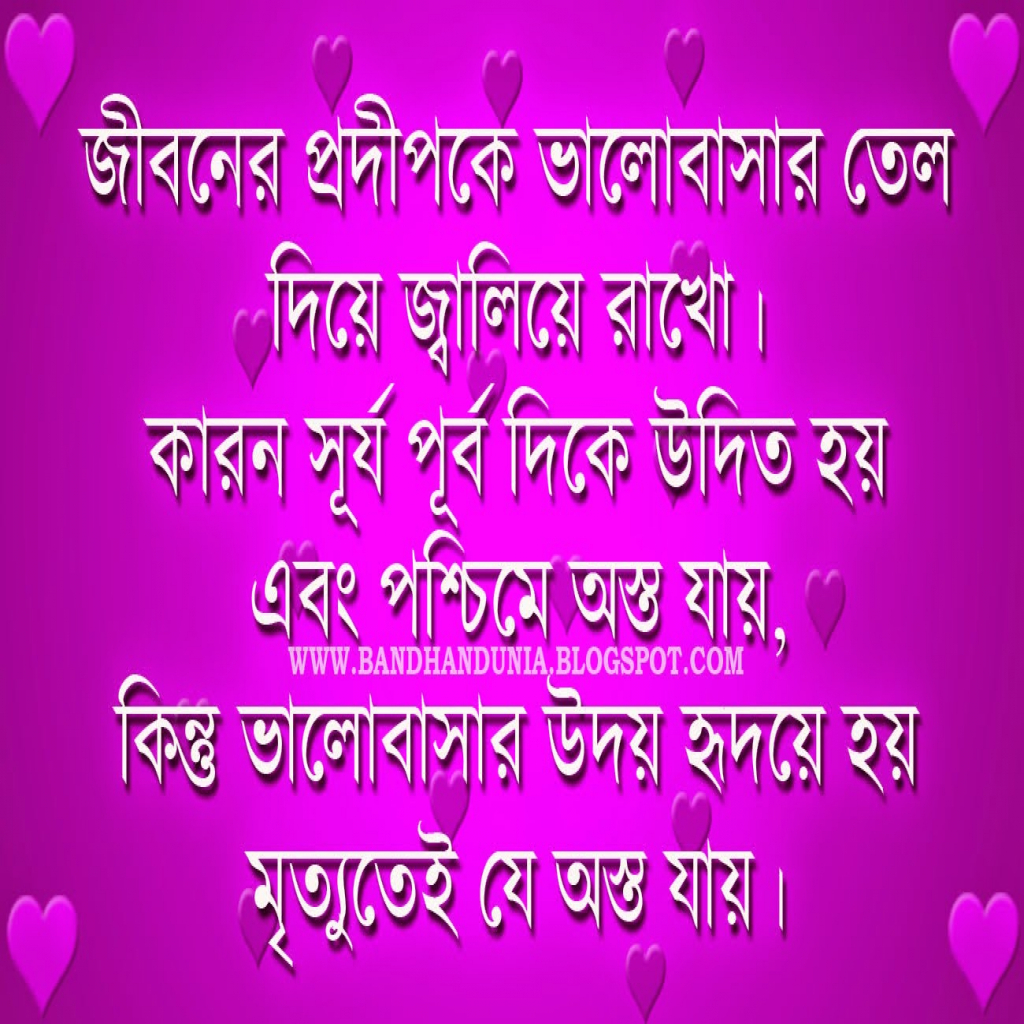 Very Nice Hd Love Sad Wallpaper In Bengali Bandhan Dunia For Sad Love Quotes In