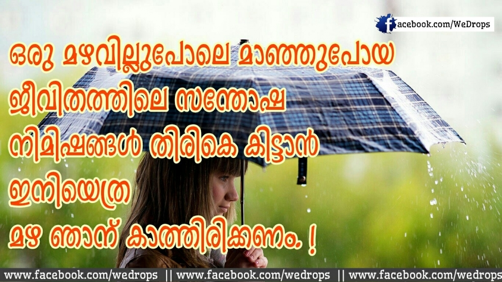 Viraham Malayalam Messages Malayalam Love S S Malayalam S Smalayalam Quotes