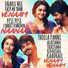 Guess This Song Ll Do Rounds After The Movie Release  F F  E F F   Remo Download Tamil Quotes
