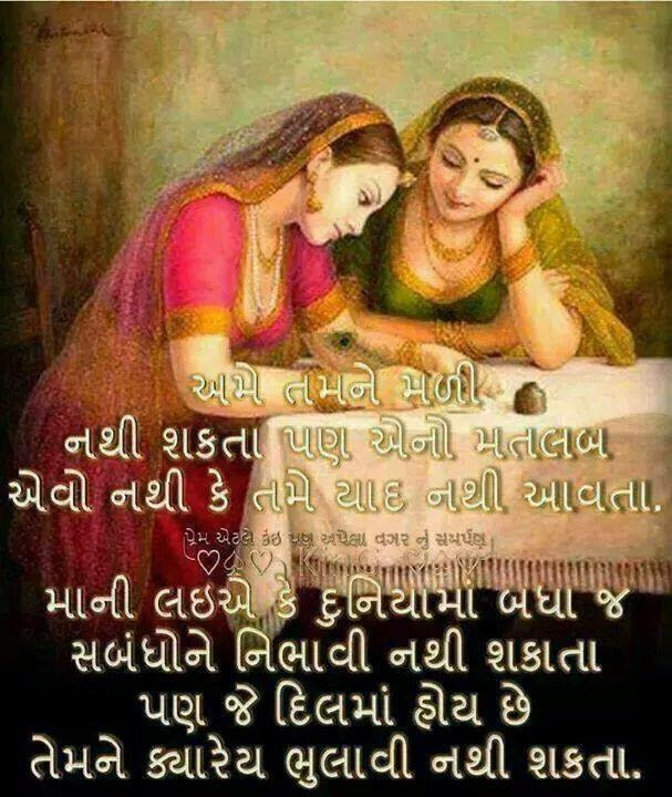 Emotional Love Quotes In Gujarati Hover Me