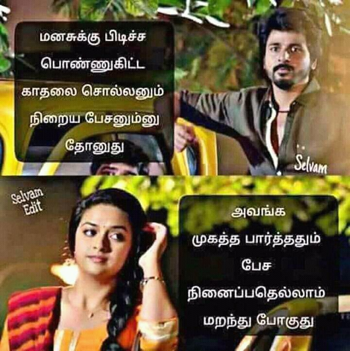 Feeling Of Love Remo Movie Dialogues