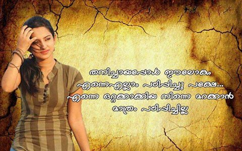 Love Quotes In Malayalam Lyrics Hover Me Beauteous Malayalam Quotes For Wife