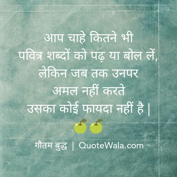 Hindi Self Help Quotes By Gautam Buddha