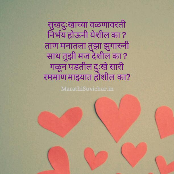 Love Quotes Marathi Page  Suvichar