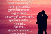 Marathi Kavita Marathi Suvichar Marathi Quotes