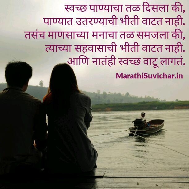 Romantic Quotes For Wife In Marathi Image Quotes At Relatably Com