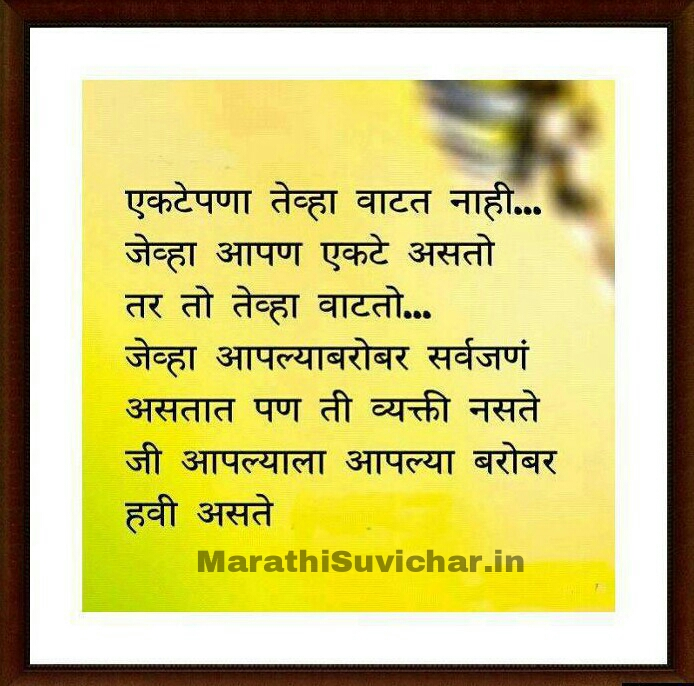 Love Inspirational Quotes In Marathi Hover Me