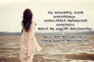 Love Malayalam Messages Malayalam Love Message