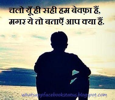 Bewafa Hindi One Line Whatsapp Status