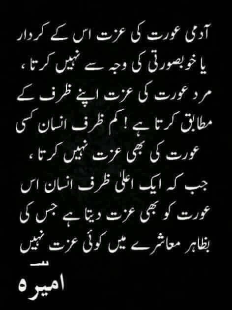 Urdu Dichtung Poesie Zitate Keine Quotes Islamische Zitate Englisch Angebote Leben Zitate Schon Weisheit Not Quotes