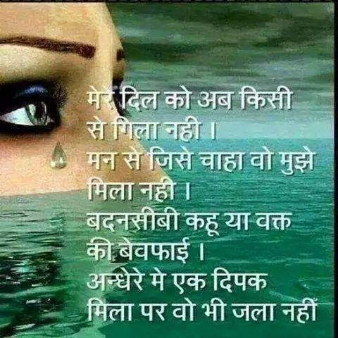 Shayari Hi Shayari Sad Shayari In Hindi For Love Words