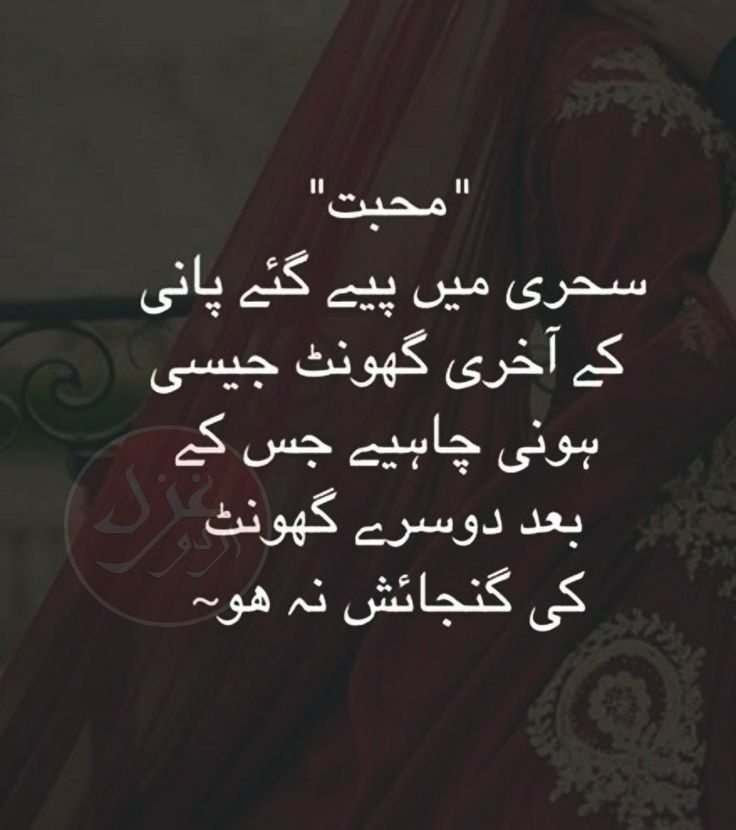 Love Quotes From Urdu Novels Hover Me