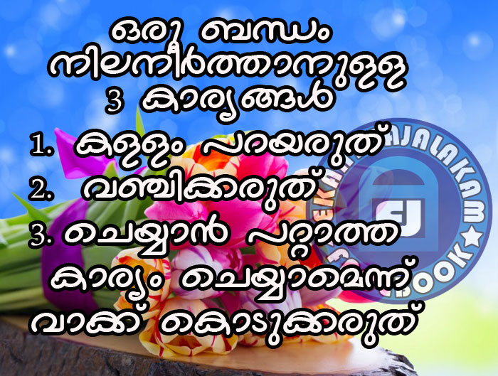 Life Quotes In Malayalam Malayalam Sayings Quote Quote That Always