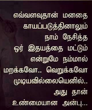 Love Tamil Quotes P Os Quotes You
