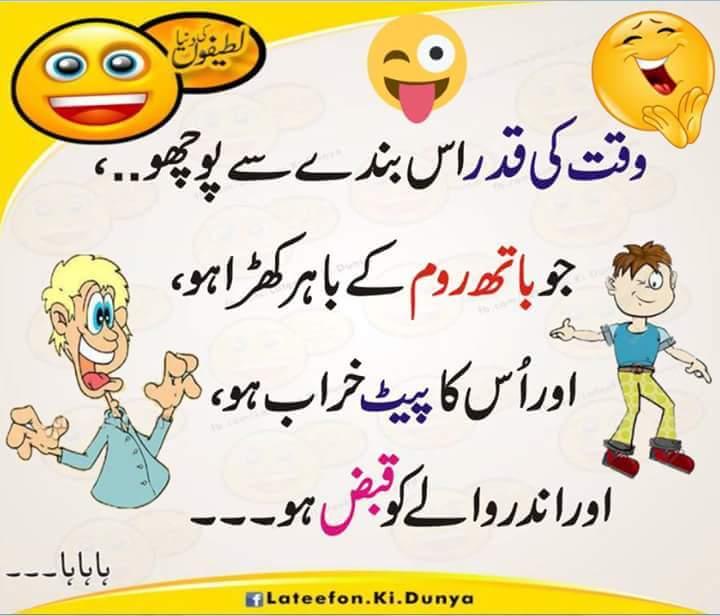 Funny Urdu Joke About Bathrooms