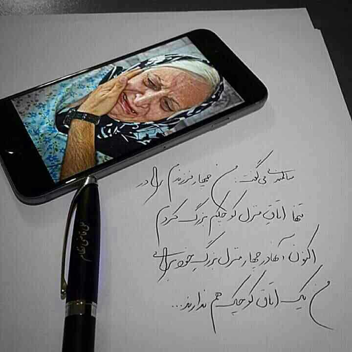 Iranian Mothers Day   C B Iranischemuttertagmutter