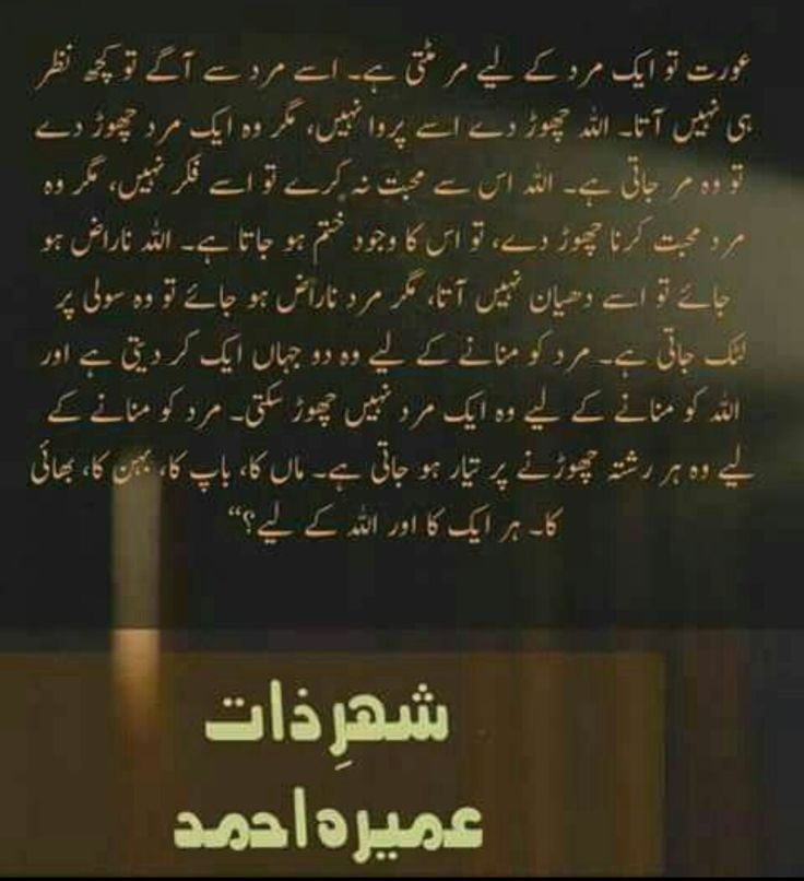 Shehar E Zaat By Umaira Ahmad F F Find This Pin And More On Urdu Novels Quotes