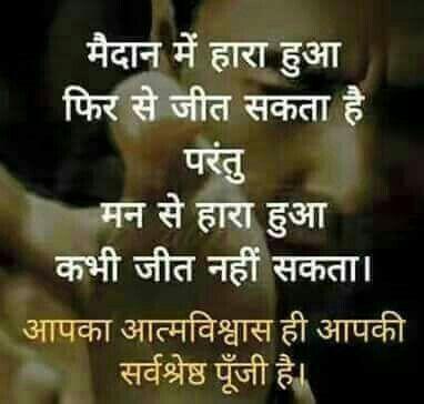 Indische Zitate Punjabi Zitate Positive Zitate Motivationszitate Inspirierende Zitate Zitate Zum Thema Morgen Spruche Uber Das Leben Tiefe Gedanken
