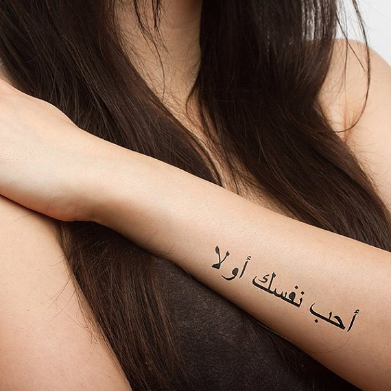 Fancy Arabic Quote Temporary Tattoo Set Of Love Yourself First English Translation