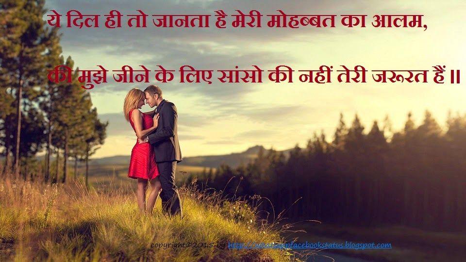 Latest Best Romantic Love Status Ever In Hindi Whatsapp Status Quotes