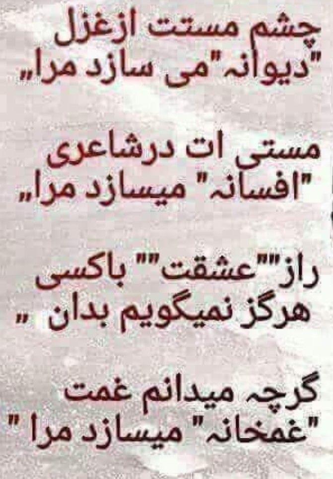 Persische Poesie Bedeutungsvolle Zitate
