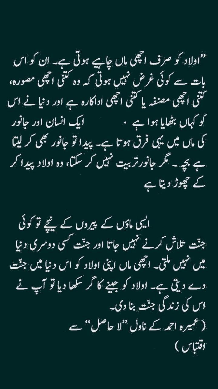 Lahasil By Umaira Ahmad Urdu Quotesislamic Quotesurdu Novelspeople