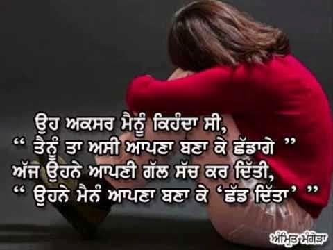 Punjabi Sad Love Shayari Ki Gham Hai Ki Khushi Nhi Pata Menu Oh Mera Apna