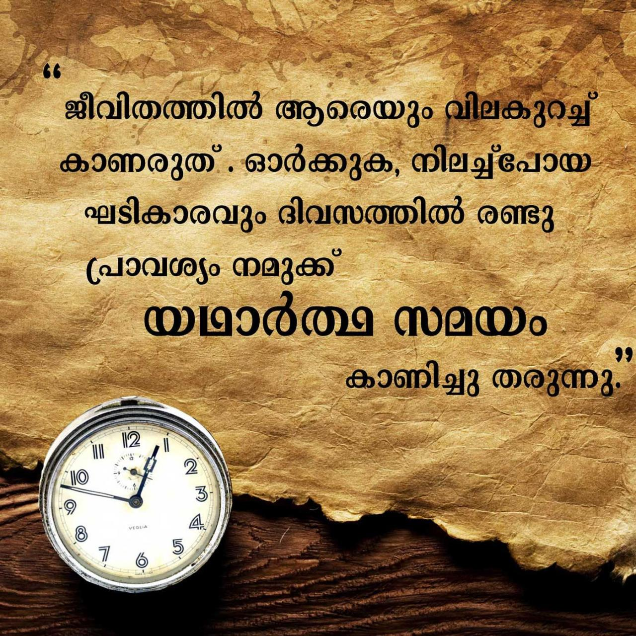 Get Malayalam Wisdom Love Motivational Funny Proverb Life Success And