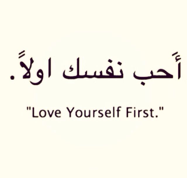 Love Yourself First Tattoo Idea More Chest Tattoo Quotesarabic