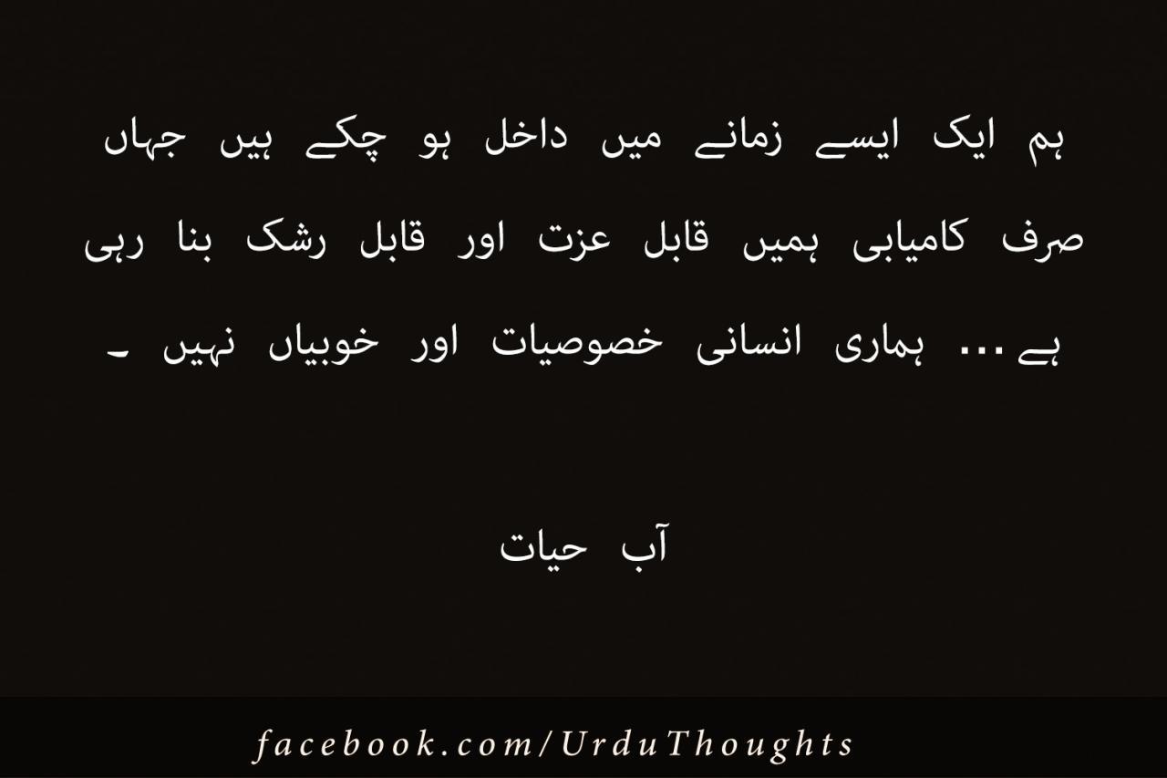 Aab E Hayat Urdu Iqtibas