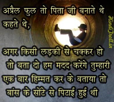 Funny Hindi Wallpaper Boy Funny Hindi Quotes Wallpaper