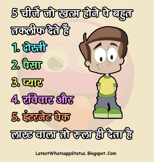 Funny Whatsapp Status On Dosti Friendship