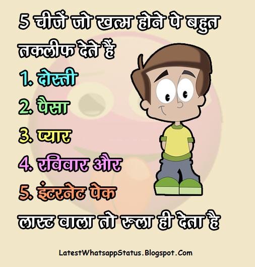 Funny Whatsapp Status On Dosti Friendship