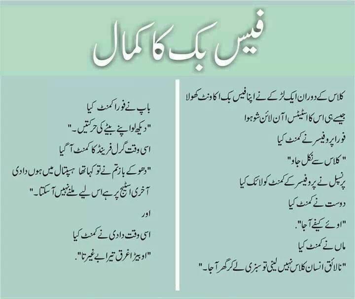Facebook Ka Kamaal