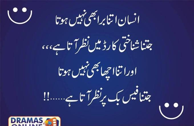 Funny Lines For Facebook Status In Urdu Dobre