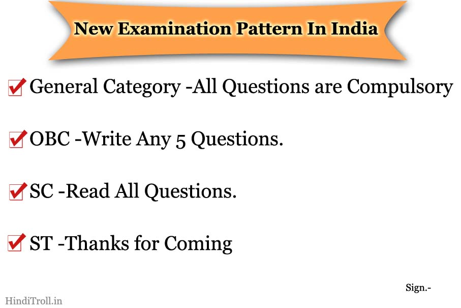 Funny Examination Pattern In India