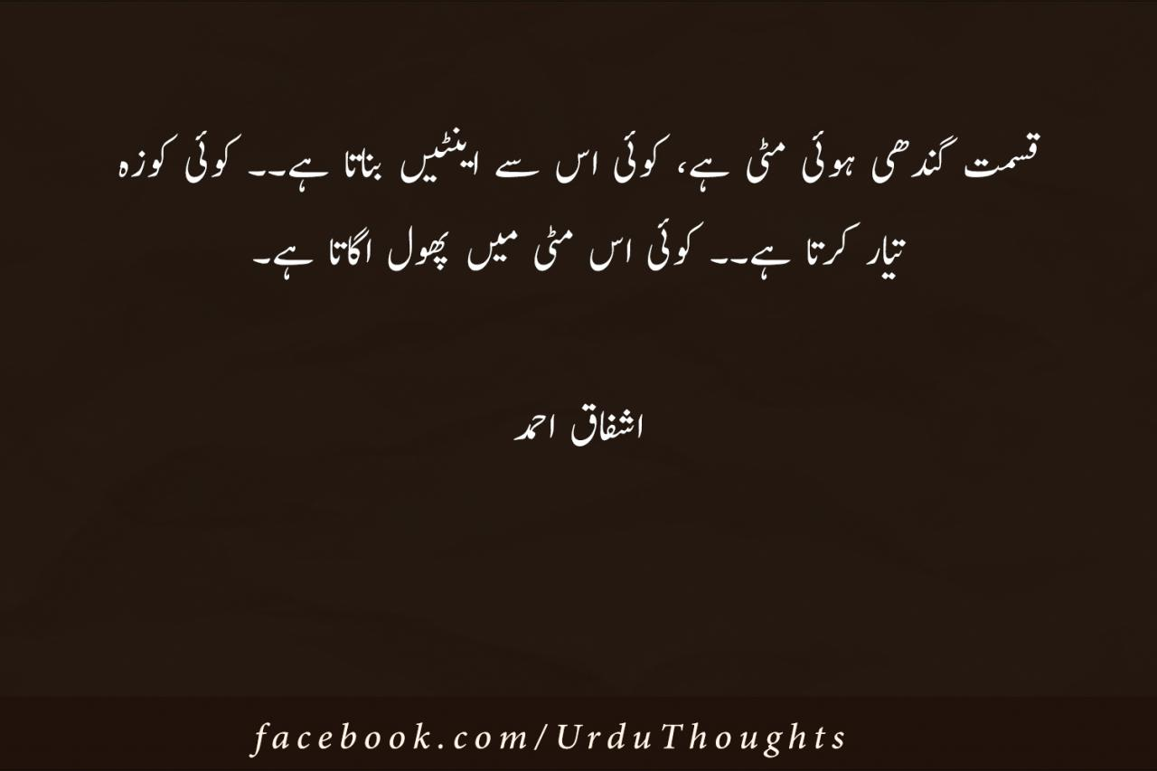 Love Quotes In Urdu Forfamous Urdu Quotes Urdu Quotes In Hindi Urdu Quotes With Images Sad Urdu Quotes In  Lines Quotations Of Novel In