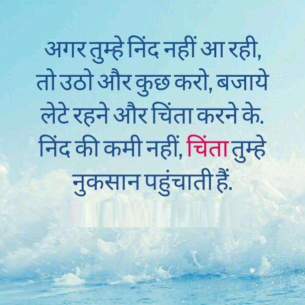 Love Quotes In Hindi 140 Character Hover Me