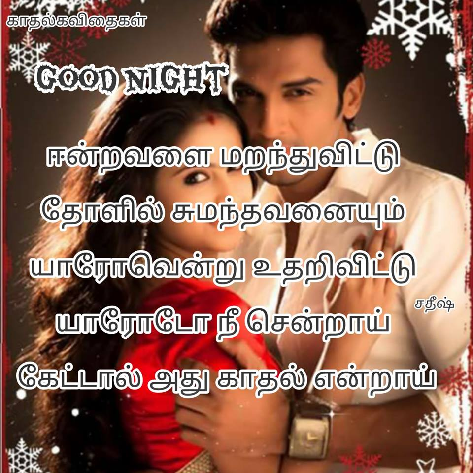Love Quotes With Good Night Wishes Tamil Greetings