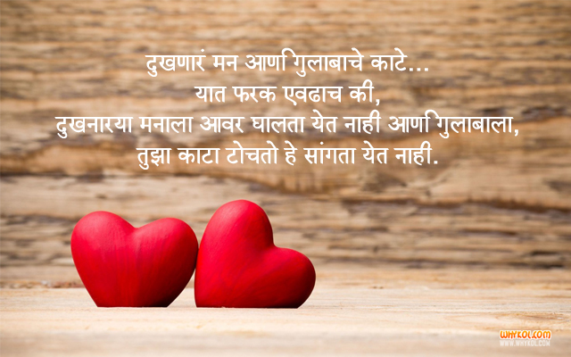 Romantic Whatsapp Status In Marathi Language