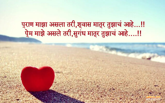 Cute Marathi Romantic Quotes For Whatsapp Profile Picture