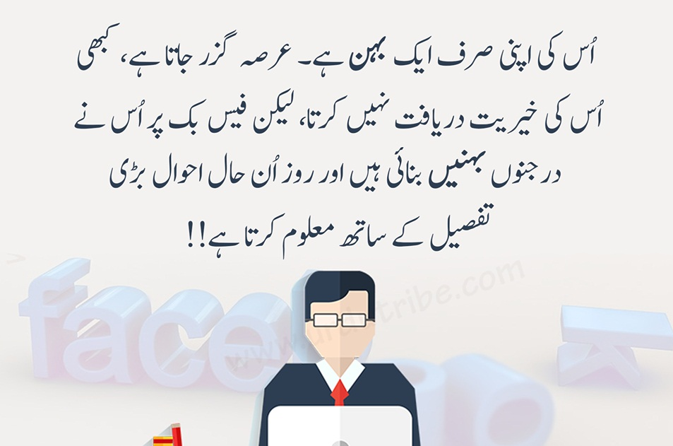 Read Here A Best Reality Of Facebook Friends Or Relations
