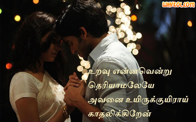 Best love pictures in tamil