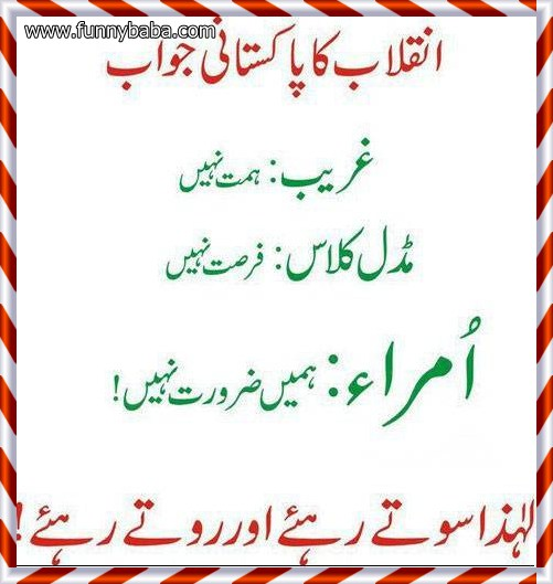 In Hidni For Facebook Status For Facebook For Friends For Girls In English In Urdu For Teenagers For Kidsa Very Funny Jokes